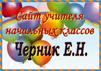 Сайт Черник Елены Николаевны